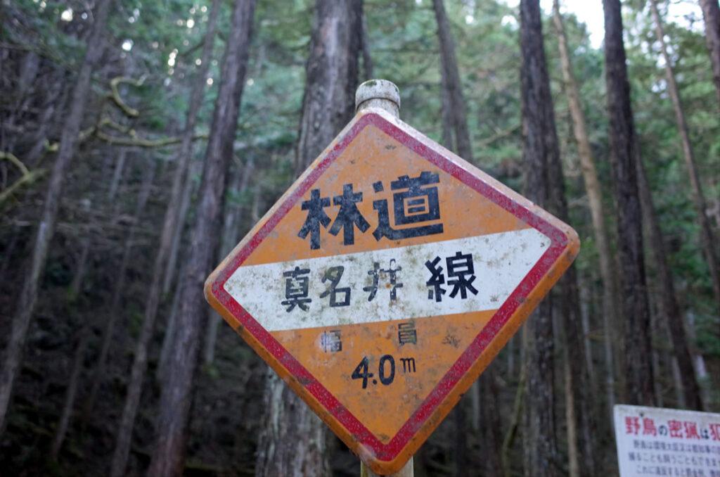 まだ行ったことない道を求めて林道真名井線へ