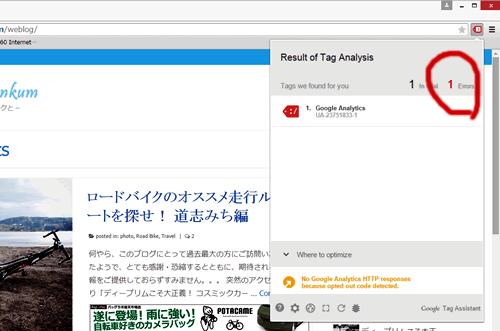 ChromeのTag Assistanceがご機嫌ななめ