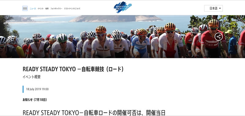 READY STEADY TOKYO -自転車競技(ロード)テストイベントが始まるぞぅ!