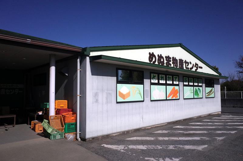 もう1つのディープ埼玉グルメを求めてめぬま物産センターへ