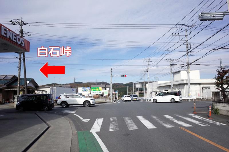白石峠に続く県道172号線の分岐
