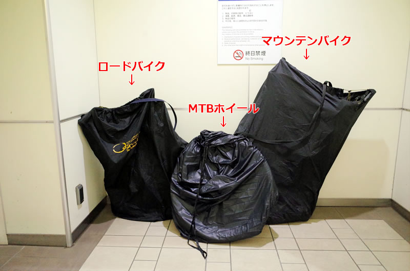 MTB輪行するなら輪行袋は大きいほうがいい