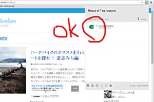 Google Analyticsオプトアウトアドオンを無効にしたらOKに!