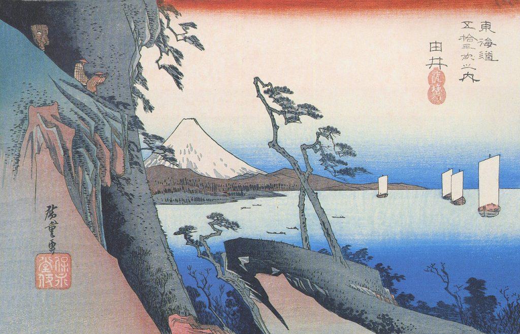 歌川広重の「東海道五十三次」に描かれた薩埵峠