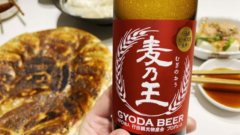 行田はビールと餃子も売り出したいらしい