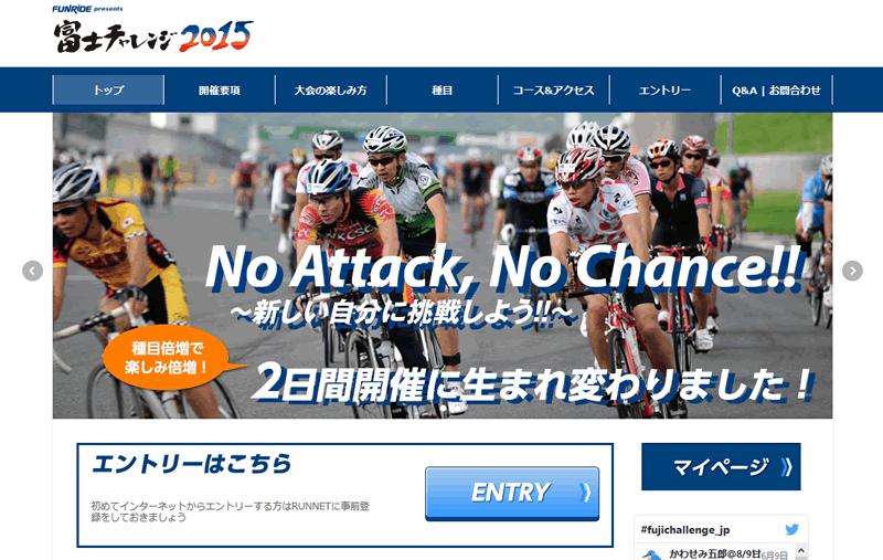 今年こそ富士チャレンジ