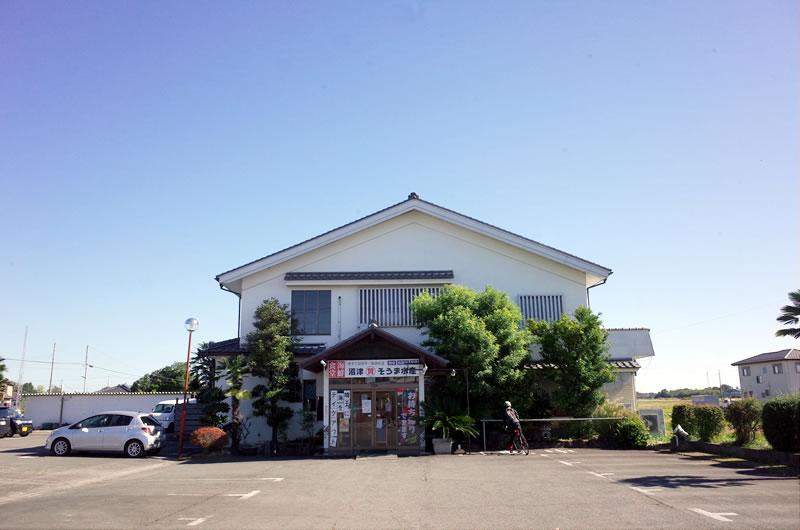川島町のそうま水産に到着