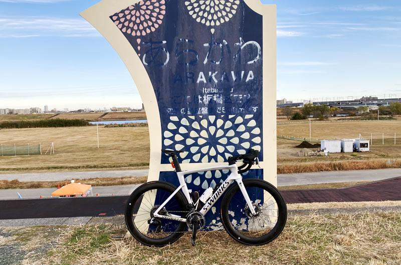 リハビリの定番と言えば荒川サイクリングロード