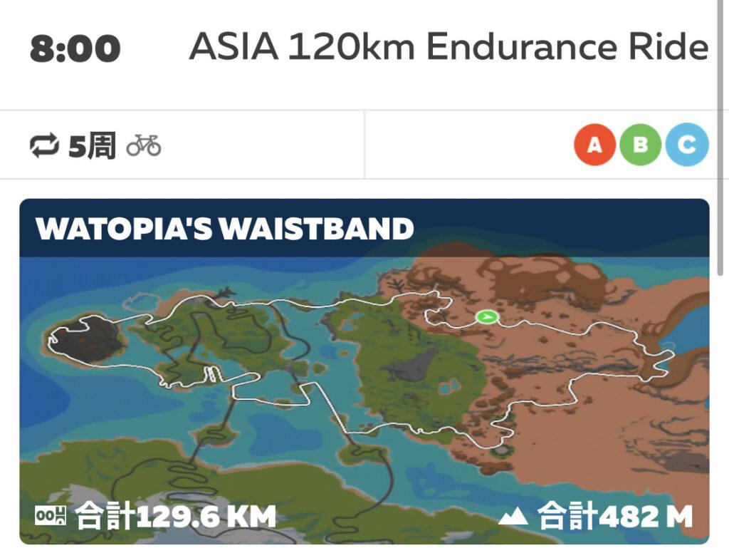 集団から千切れず走り切りたいアジア120km
