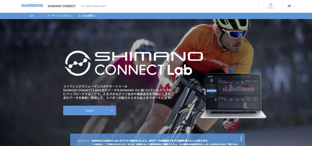 SHIMANO CONNECT lab、満を持して登場
