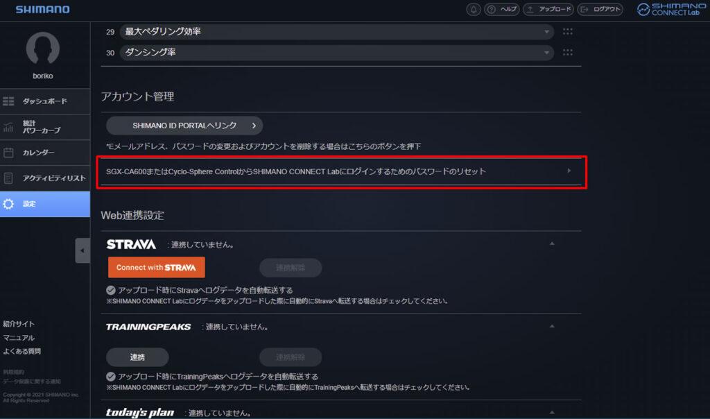 SHIMANO CONNECT Labにアクセスするためにパスワードを再設定