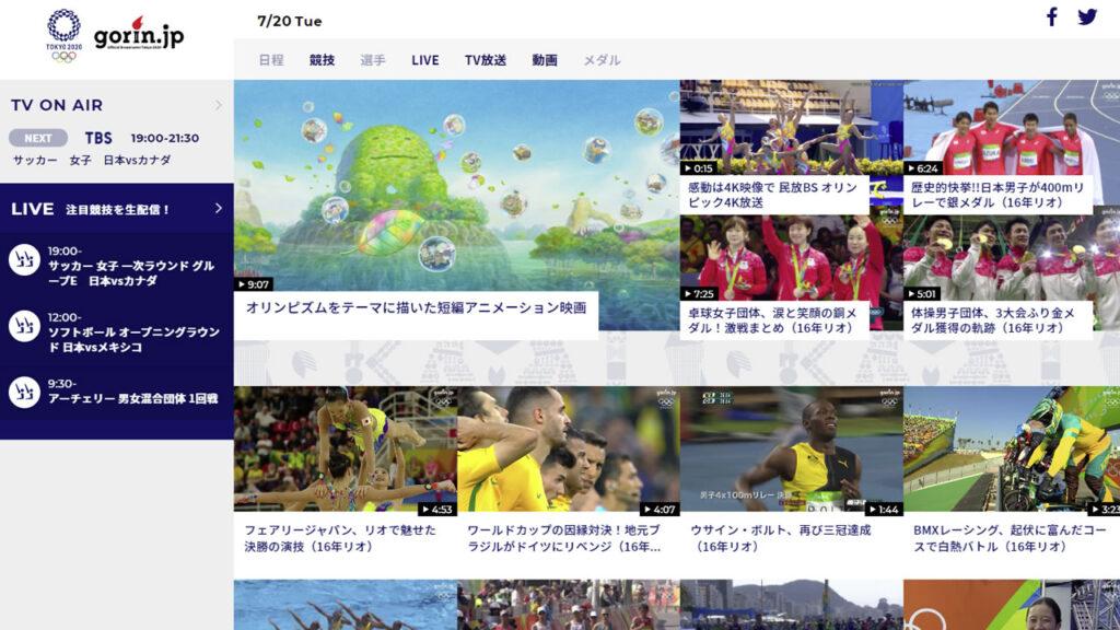 東京オリンピックはgorin.jpで観よう