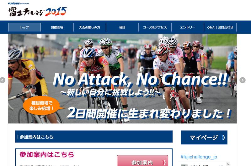 今年はあるのか?富士チャレンジ2016
