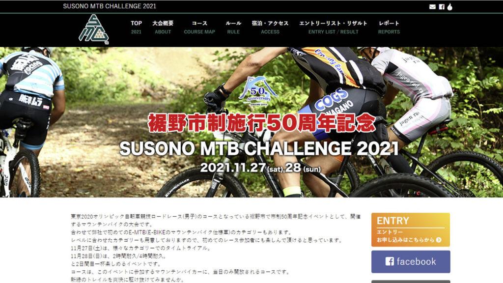 SUSONO MTB CHALLENGE 2021はどうでしょう?