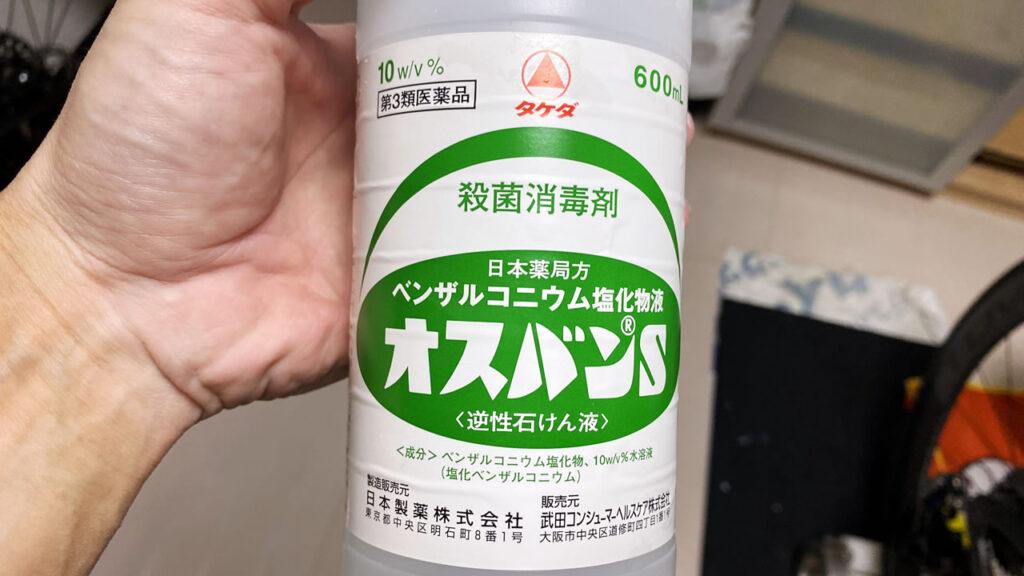 オスバンSことベンザルコニウム塩化物液をオススメしたい