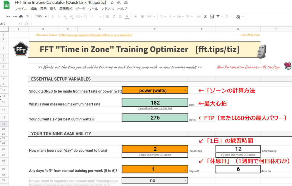 TIZ CALCULATOR(タイム・イン・ゾーン計算機)を使ってみよう