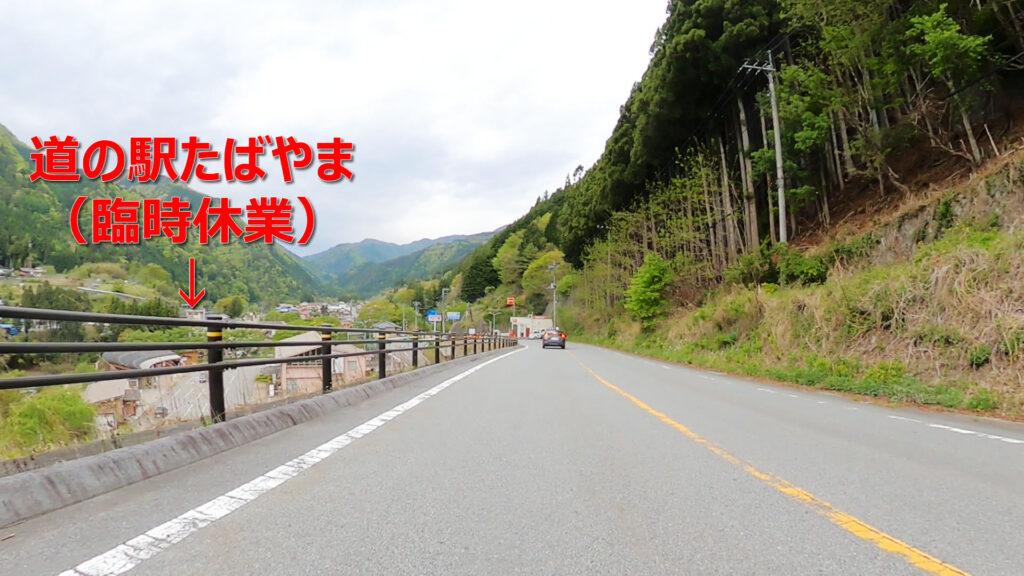 道の駅たばやまがお休み(◎_◎;)マジカ