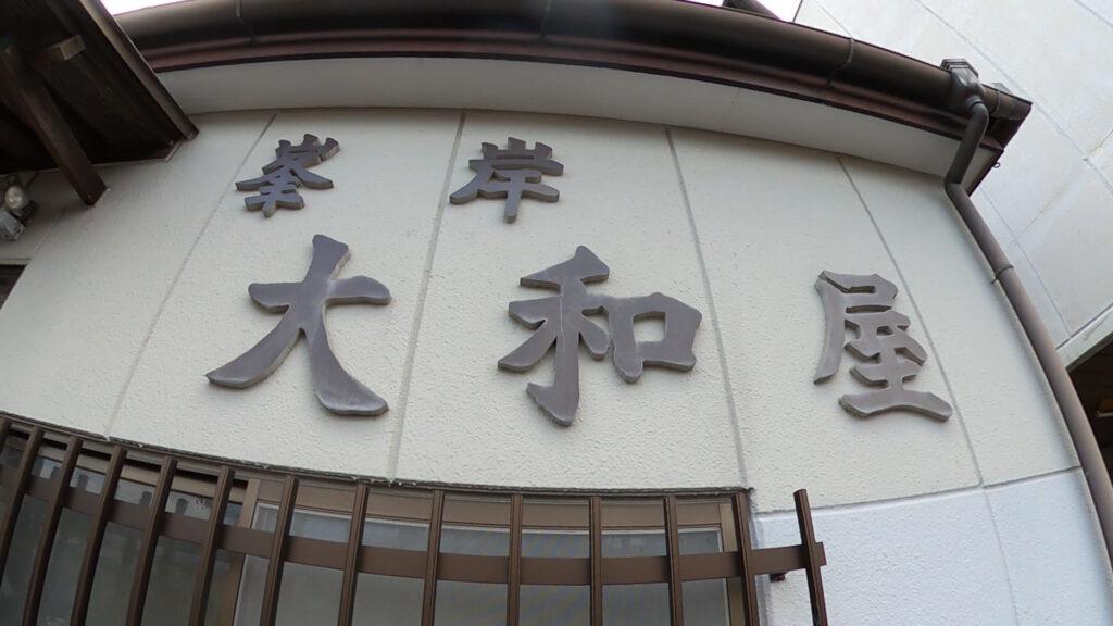 太田焼きそば初体験は峯岸大和屋で