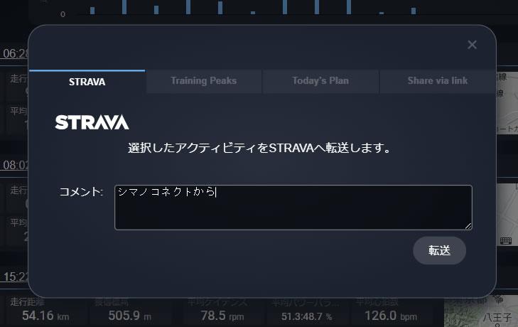 「STRAVAへ転送」画面が表示されるので「転送」をクリック