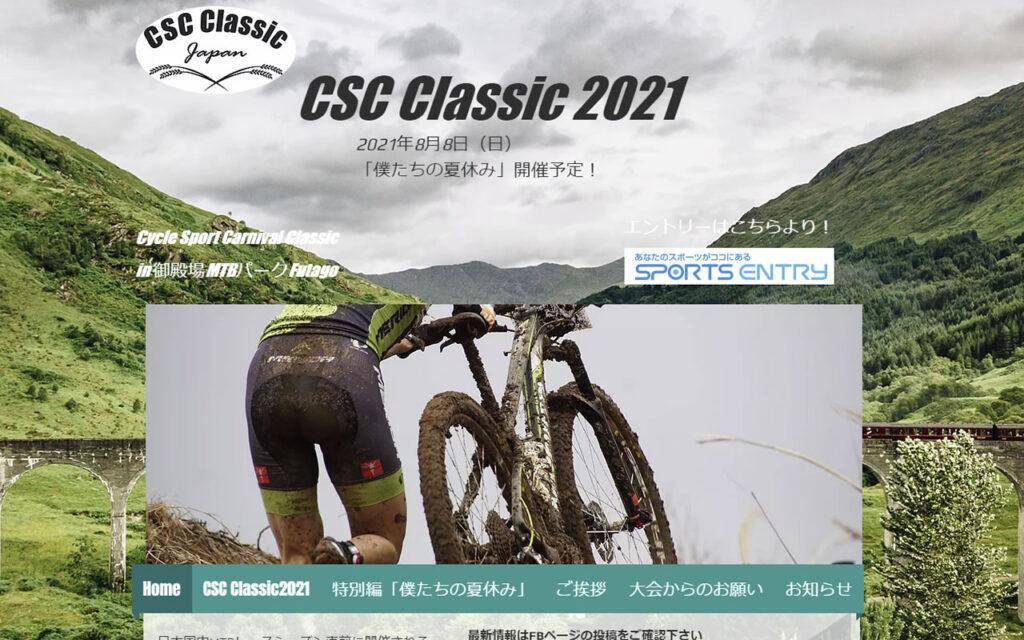 「CSC Classic 2021 僕たちの夏休み」のクロスカントリーに出てみよう