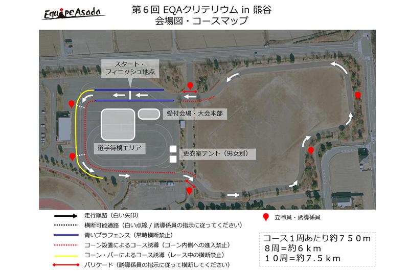 EQAクリテリウム in 熊谷のコースレイアウト
