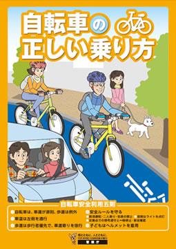 一般向け自転車交通安全教育用リーフレット
