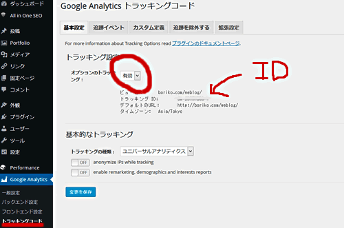 Google Analytics Dashboard for WPの設定画面