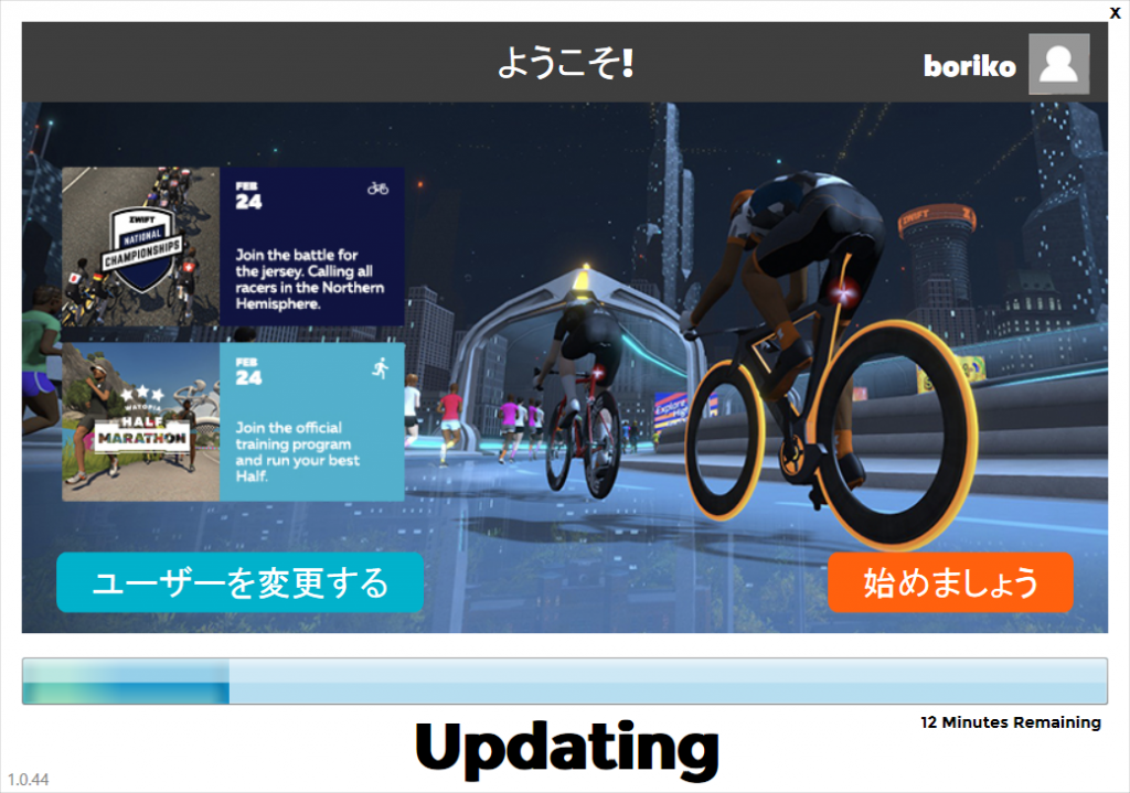 ZWIFTアプリに潜入成功(゚∀゚)!
