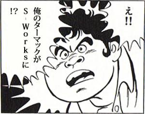 スーパーくいしん坊がS-Worksに!?