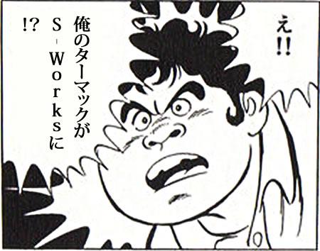 スーパーくいしん坊はS-Worksがお好き!?