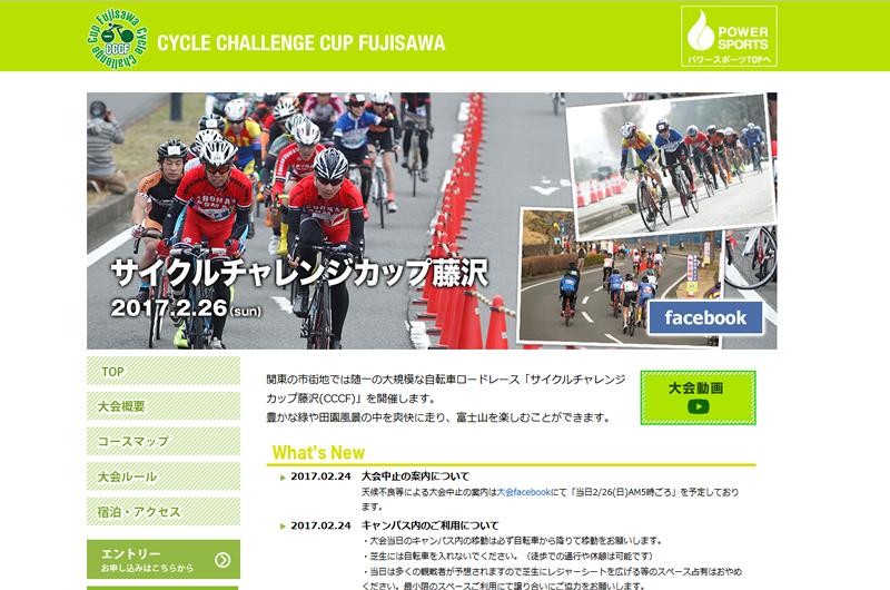 サイクルチャレンジカップ藤沢(CCCF)は新しいイベント