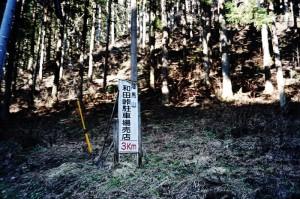 和田峠の頂上までは3.5kmほど