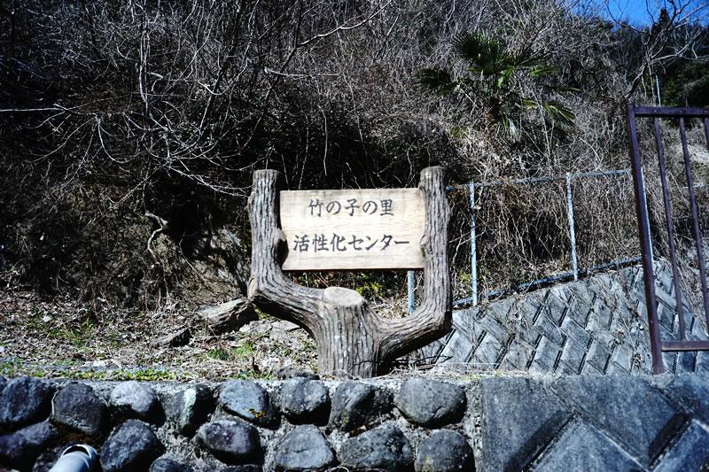 ラピュタを通って竹の子の里へ行こう!