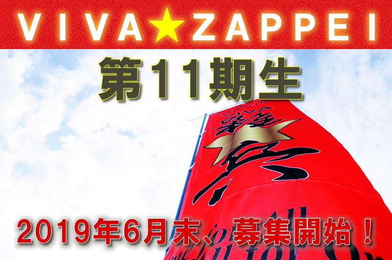 VIVA☆ZAPPEI第11期生まもなく募集スタート!