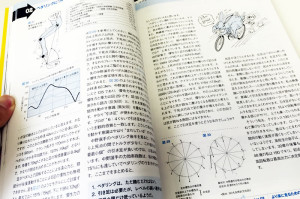 『ロードバイクの科学』は文字がいっぱい(´Д`) !