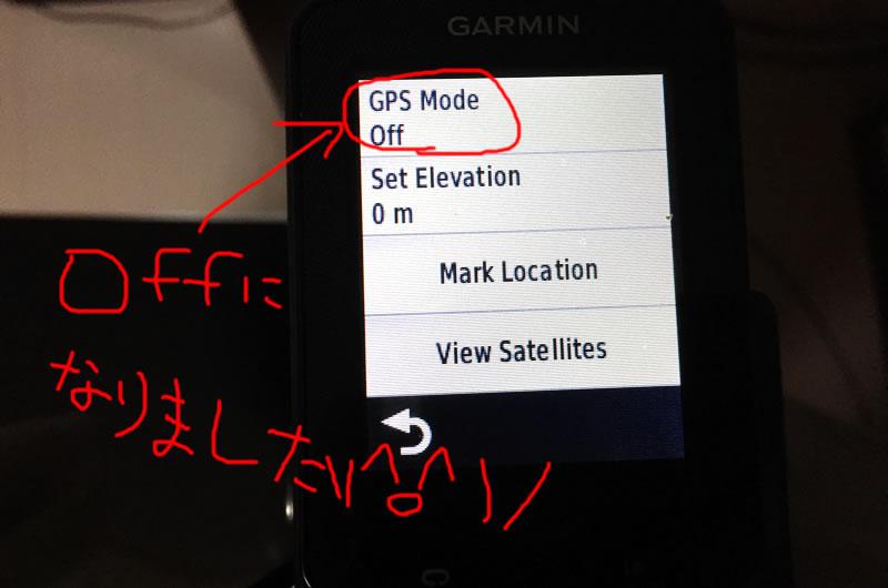 元の画面でGPSがOffになったことを確認