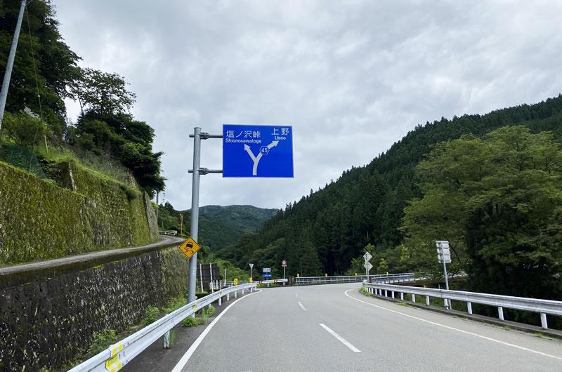 県道45号線から塩之沢峠の入り口