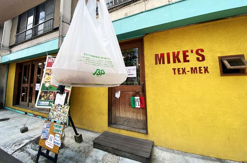 ランチはマイクス横田店でテイクアウト