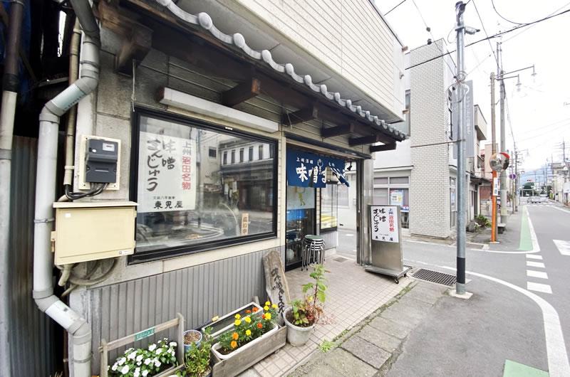 焼きまんじゅう最古のお店「東見屋」で焼きまんじゅうを味わう