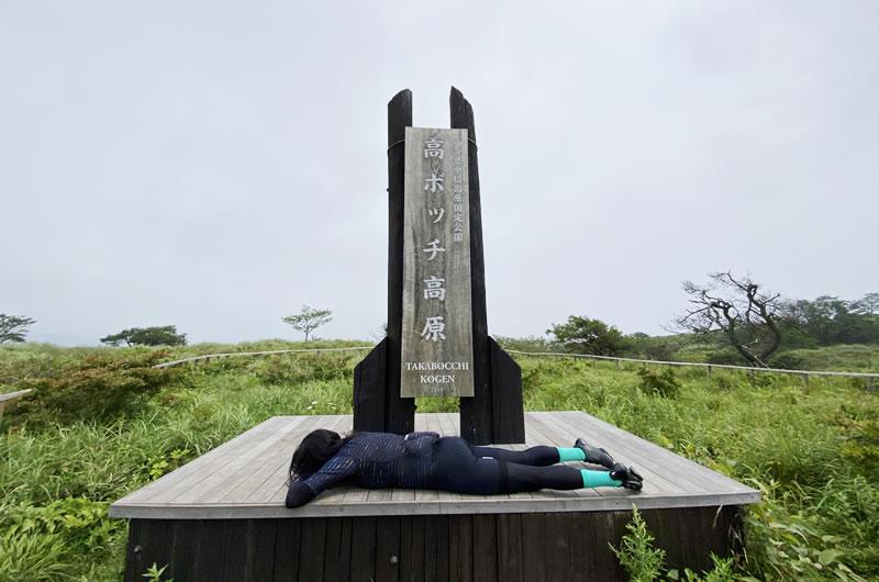 高ボッチ高原の看板にてふて寝