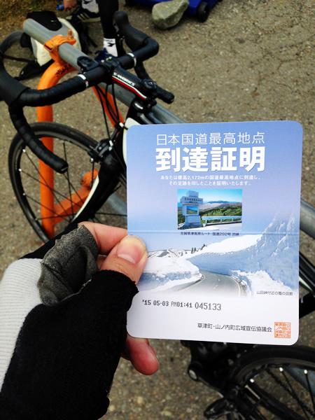 渋峠の到達証明書(100円)もしっかりゲット