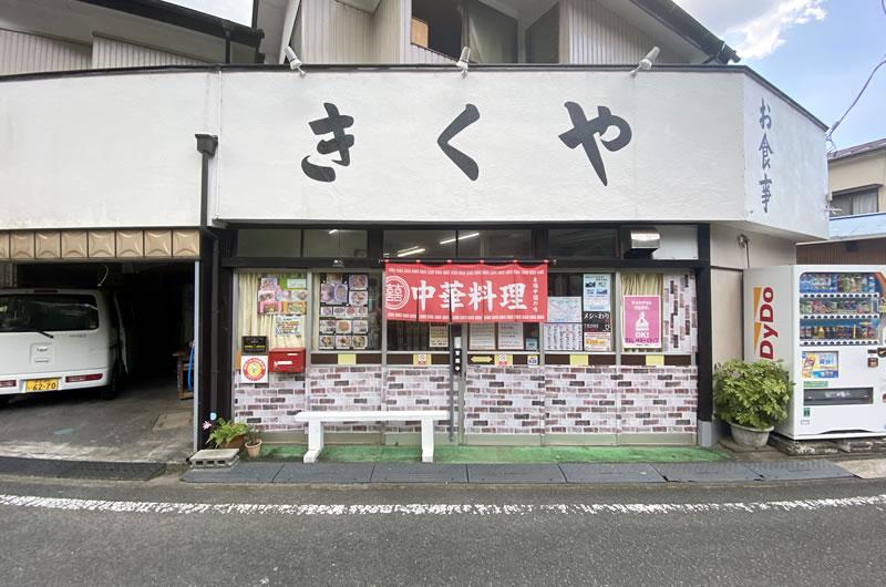 松崎町に来たら是非とも寄りたいきくや食堂