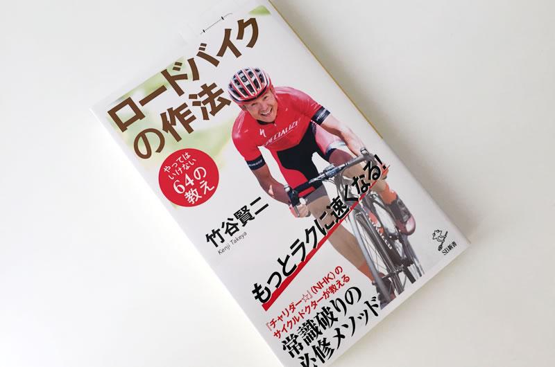 暗中模索のロードバイク乗りはぜひ読んで!