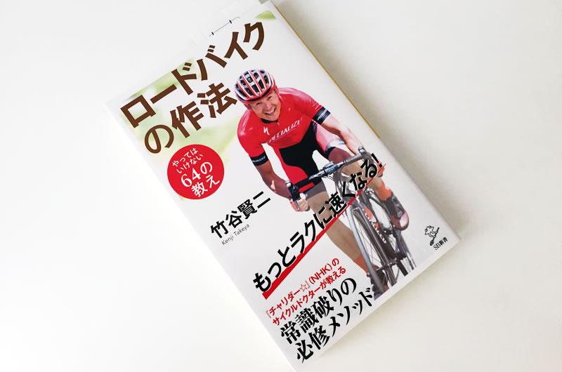 『ロードバイクの作法』を読んでみた!