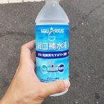 アクエリアス経口補水液はどうでしょう?