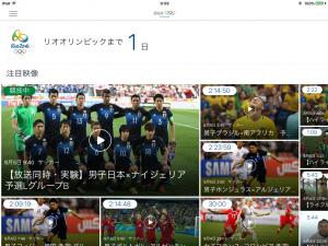 NHKのアプリでリオ五輪をライブで観よう!