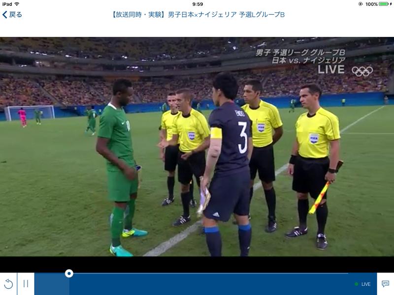 サッカー日本対ナイジェリアの試合が始まるところだった!