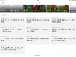 NHKアプリでは五輪のニュースも読めるよ
