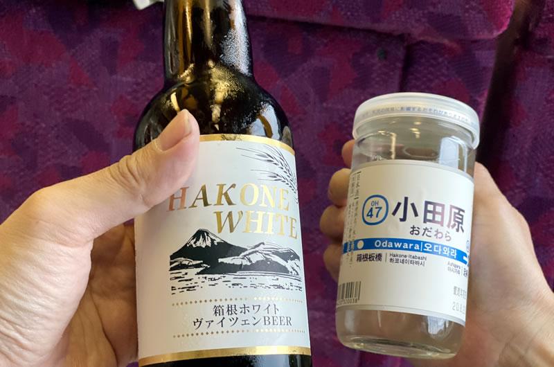 箱根の地ビールに、小田原の地酒。100点満点です