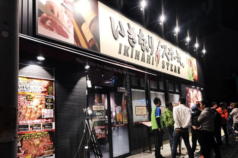 いきなりステーキに行ってみた!